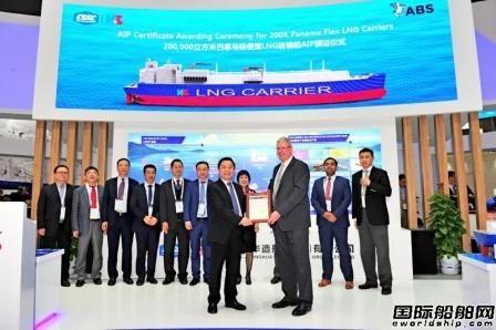 """沪东中华LNG装备""""最强阵容""""亮相国际天然气大会"""