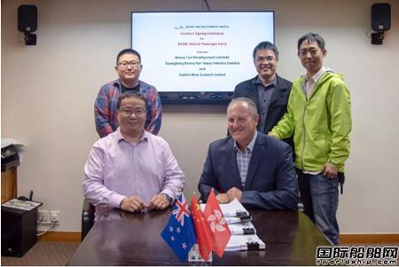 广东新船重工签一艘44.8米车客渡船订单