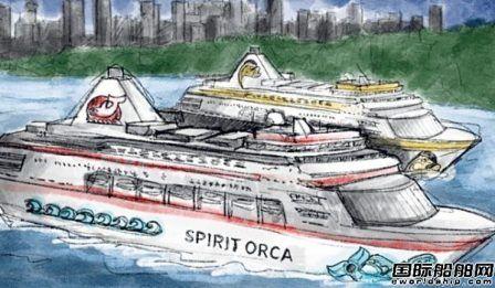 BC Ferries订造2艘新邮轮开拓邮轮业务