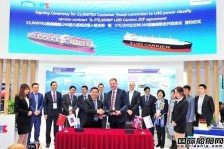 沪东中华与DNV GL签订15000箱船LNG动力装置改装入级合同