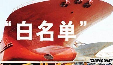 """工信部发文终止造船业""""白名单""""制度"""