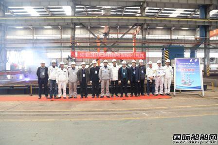 润邦海洋自升式海上风电大部件更换运维平台开工