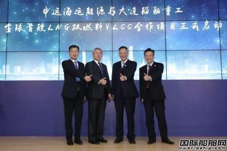 中远海运能源联手大船集团打造全球首艘LNG双燃料VLCC