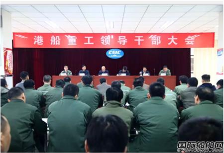 港船重工领导班子调整王孝海任董事长