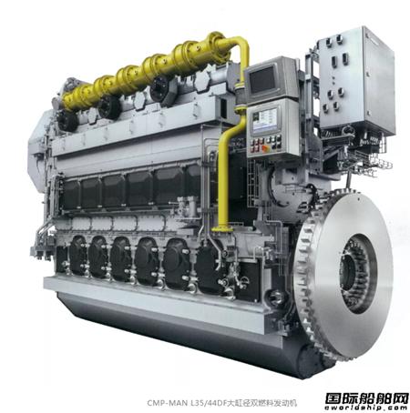 中船动力举行双燃料发动机产品推介会