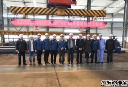 京鲁船业一艘60米客滚船开工