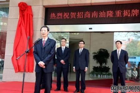 招商局南京油运股份有限公司正式揭牌