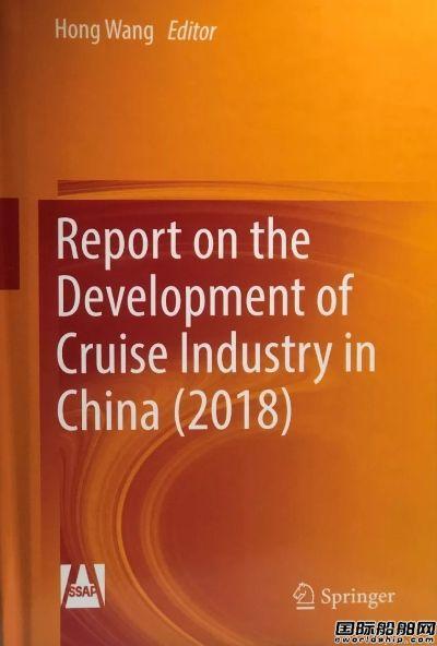 中国邮轮产业发展报告海外版正式发布