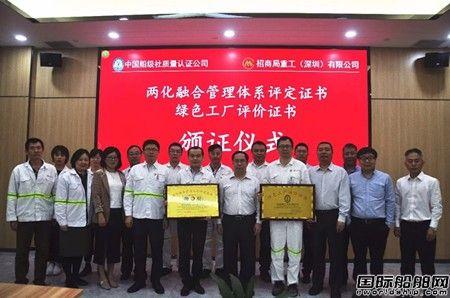 中国船级社认证公司颁发首张造船业绿色工厂证书