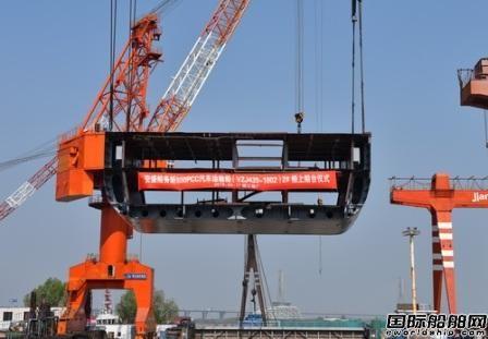 镇江船厂建造新型800PCC汽车滚装船上船台