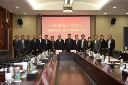 广发银行与中船集团签订银企合作协议