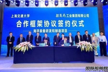 招商局工业集团和上海交通大学签署合作框架协议
