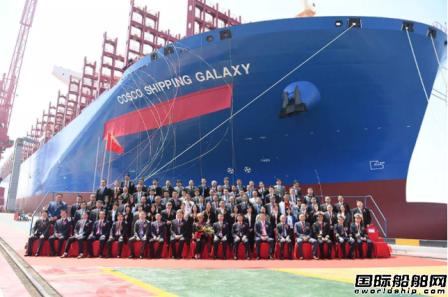 中远海运集运第三艘21000箱船命名交付