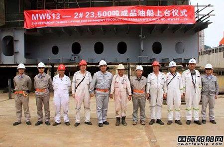 马尾造船2艘成品油船顺利上台