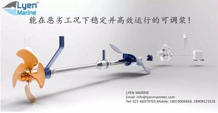 利屹恩(LYEN)低压超静音可调桨完美完成2700米车道滚装船空泡脉冲压力试验
