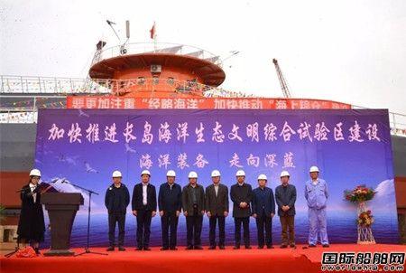 京鲁船业首座深水智能网箱平台竣工