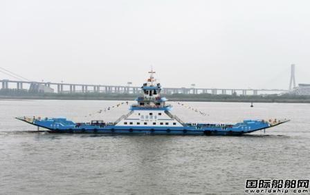 镇江船厂顺利交付一艘车客渡船
