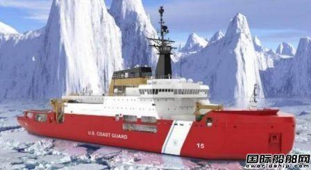 19亿美元,这家美国船厂获3艘重型破冰船订单