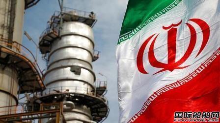 美国彻底封杀伊朗石油!中石化重启美国石油进口