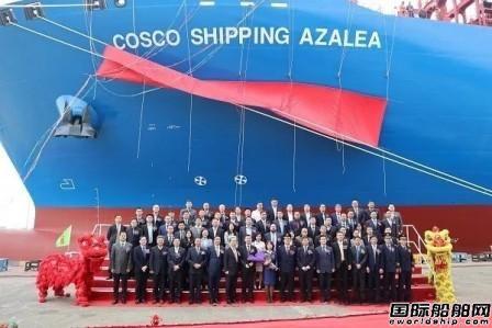 扬州中远海运重工首制13500TEU集装箱船命名交付