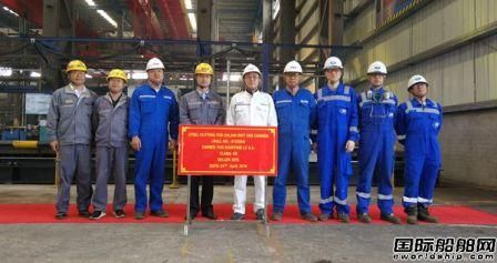 新时代造船第三艘325000吨矿砂船开工