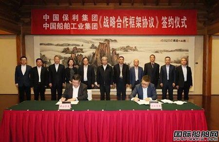 中船集团与保利集团签署战略合作框架协议