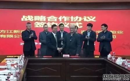 同方江新与浙江半岛船业战略合作