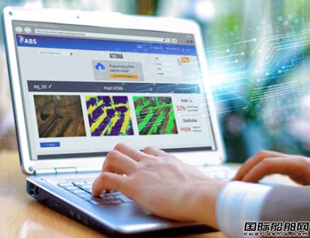 ABS联手谷歌云开展人工智能检测试验