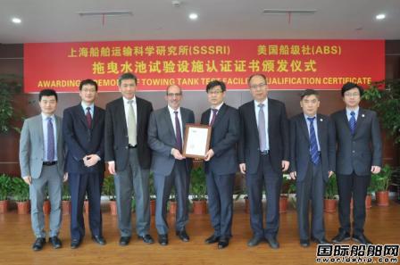 上海船研所获ABS拖曳水池试验设施认证证书