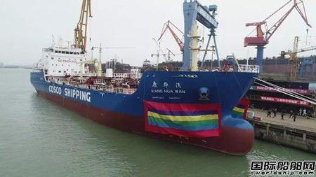 """中远海运特运第三艘7500吨沥青船""""康华湾""""入列"""
