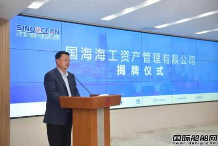 国海海工资产管理有限公司正式揭牌