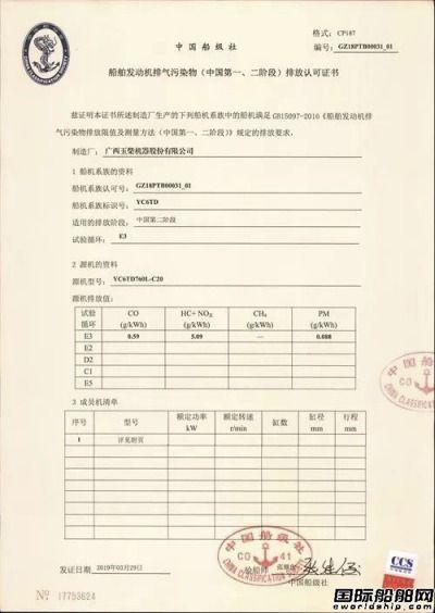 玉柴成国内通过船机第二阶段认证机型最多企业