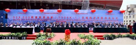 大船集团交付岚桥集团首艘30.8万吨VLCC