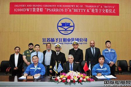 扬子江船业交付希腊Tsakos两艘82000吨散货船