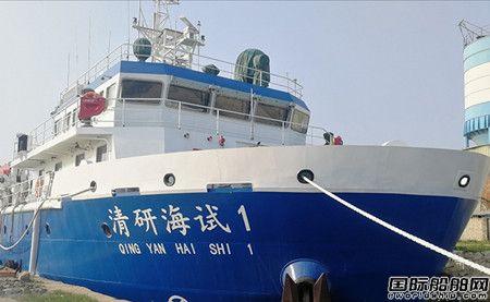 """清华大学""""清研海试1""""科考船成功完成首次科考任务"""