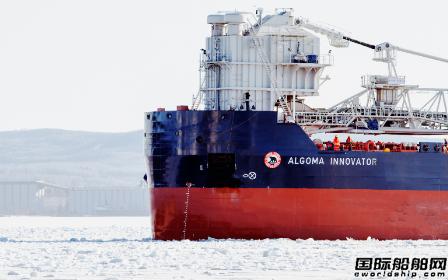 Algoma在扬子江船业增订1艘大湖型自卸散货船订单