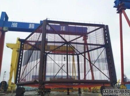 润邦海洋交付新型海上养殖网箱
