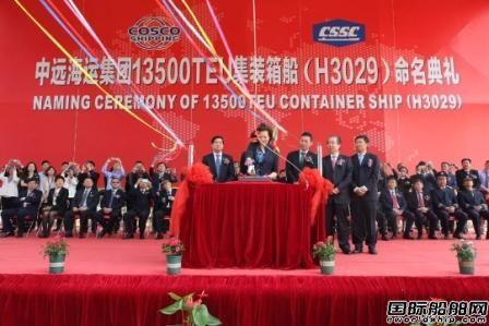 中远海运集运第7艘13500TEU箱船命名交付