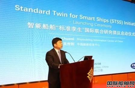 船舶与航运智能化国际论坛在扬州举行