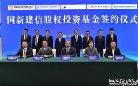 国新建信基金领投江南造船首单项目成功落地