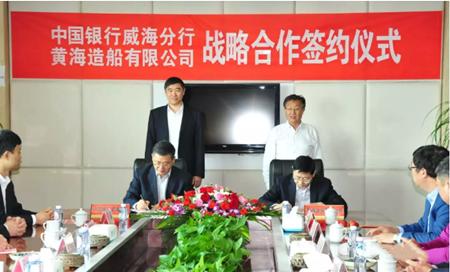 黄海造船与中国银行威海分行签订银企合作协议