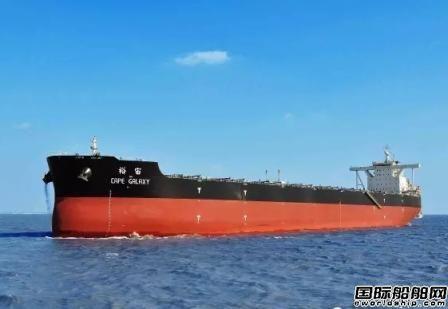 裕民航运受益于好望角型船长约一季度成功盈利