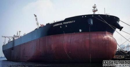 岚桥集团与美国投资公司签署VLCC售后回租合同
