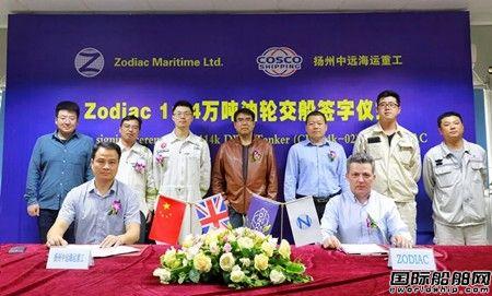 扬州中远海运重工又交付一艘11.4万吨成品油轮