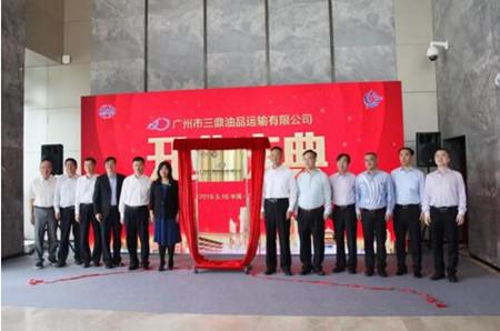 广州市三鼎油品运输有限公司正式成立