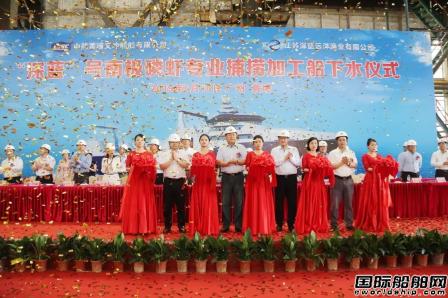 黄埔文冲建造国内首制南极磷虾船下水