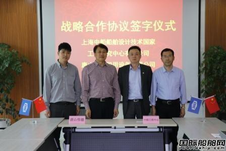 中船国家工程中心与唐山伟德签订战略合作协议