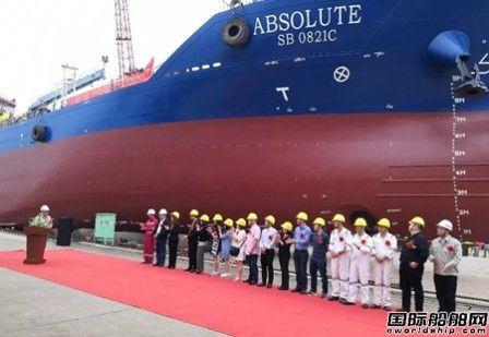 大洋海装一艘7999吨加油船下水