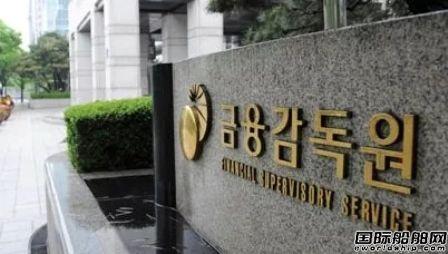 韩国政府鼓励私人银行增加船舶融资