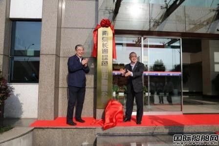 南京长通绿色航运有限公司挂牌成立